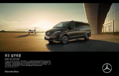 Ben Teismann (JUNG VON MATT / GREATER CHINA) : V-Klasse Print for Mercedes-Benz Beijing