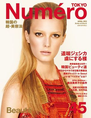 MUNICH MODELS : SIGRID Agren for NUMERO