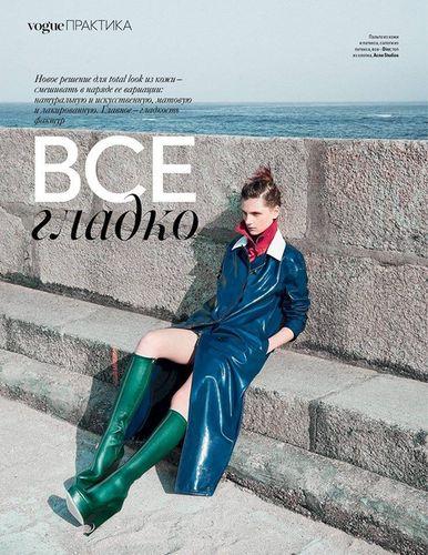 AFPHOTO: Ina Lekiewicz for Vogue Ukraine