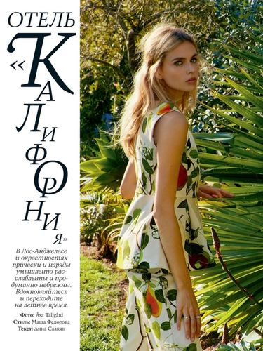 ASA TALLGARD for GLAMOUR RUSSIA (May 2016) with Isabelle Sauer