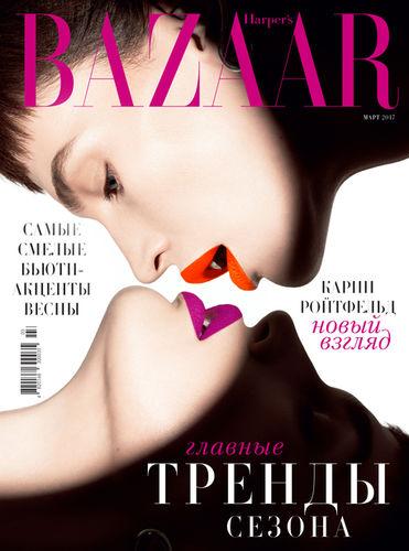 Harper's Bazaar | March 2017