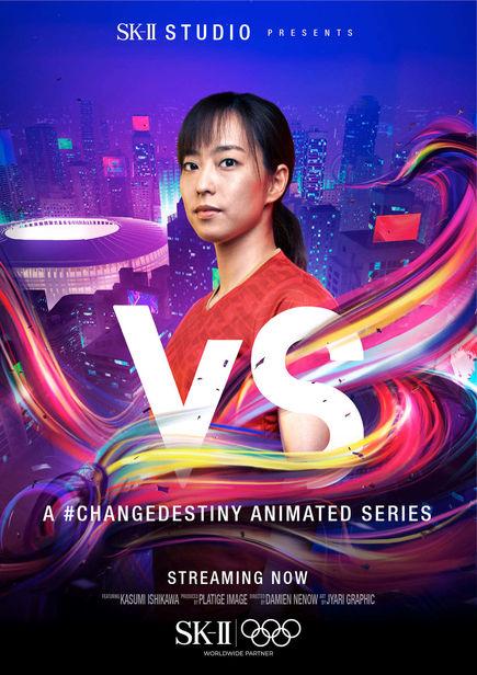 ILLUSION CGI STUDIO c/o JSR AGENCY for SK-II animated series #CHANGEDESTINY
