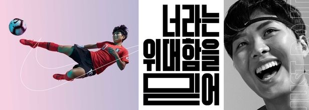 Nike Korea by Jean-Yves Lemoigne c/o MAKING PICTURES