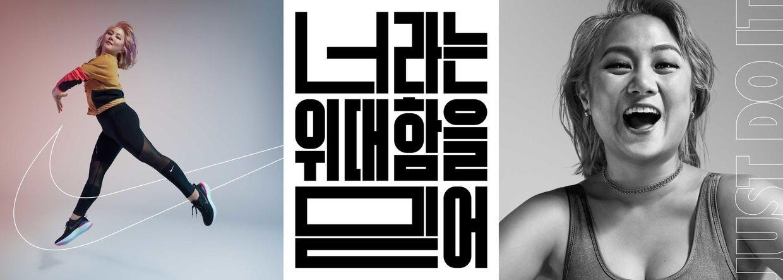 Nike Korea by Jean-Yves Lemoigne c/o MAKING PICTURES
