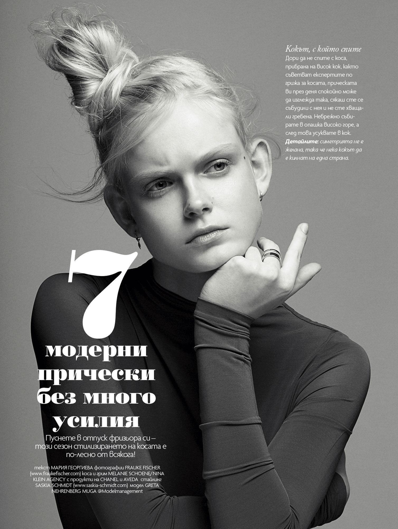 COSMOPOLA | Frauke Fischer - Elle Bulgaria