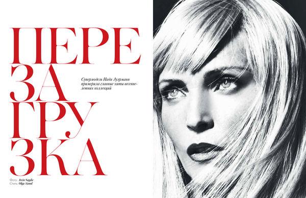 VIVA MODELS: Nadja Auermann on the cover of Vogue Ukraine February 2015